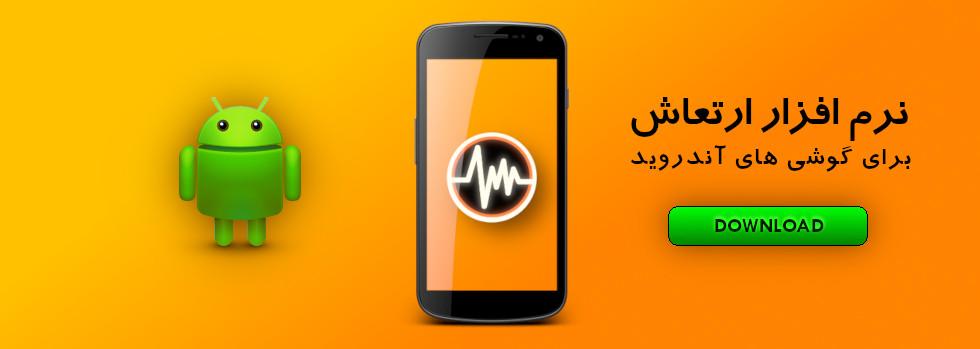http://www.erteash.ir/erteash-app
